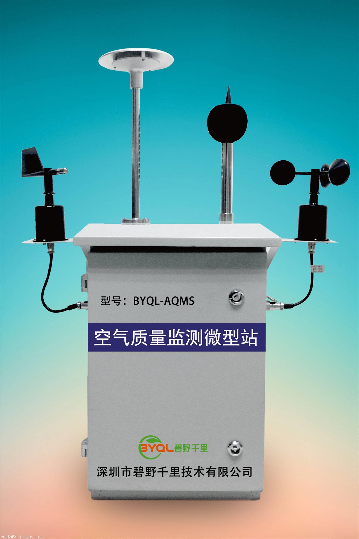 城市网格化空气监测系统 四气两尘、精准治霾 远程监控