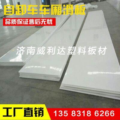 工程塑料板 車廂滑板 自卸車車廂滑板