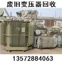 陜西廢舊變壓器回收 陜西變壓器回收公司