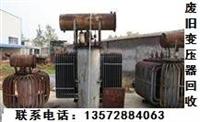 西安廢舊變壓器回收 西安箱式變壓器回收