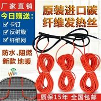 电地暖碳纤维发热电缆养殖加热线