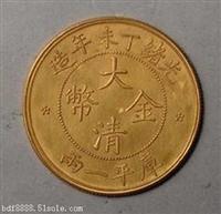 厦门鉴定大清金币库平一两 大清金币的市场价值