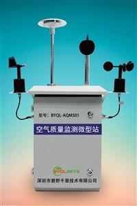 广东微型空气质量监测站 小型空气环境监测微站 空气质量监测系统