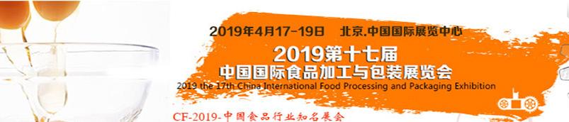 2019中国国际食品加工展览会