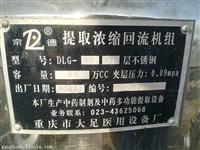 缙云便宜转让9台二手双效浓缩器 二手洗瓶机