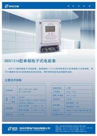 河南單相表十年老品牌推薦-鄭州三暉DDS1316型單相電子式電能表