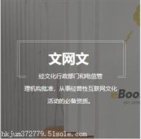 文网文许可证代理专业代办北京