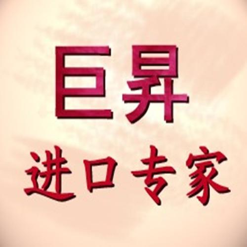 东莞市巨昇进出口有限公司