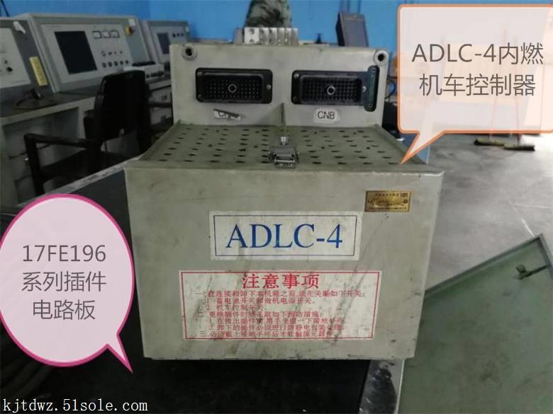 内燃机车控制器ADLC-4