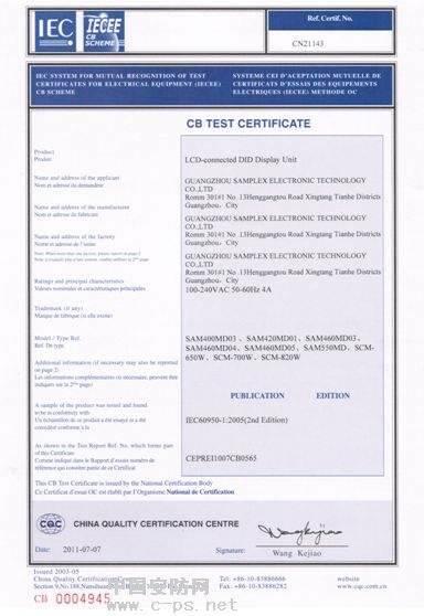 CB认证是什么,无CB认证无法清关怎么办
