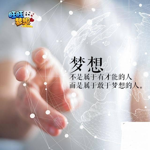 深圳旺旺梦想三张代理