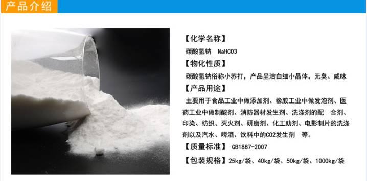 贺州市食品级小苏打河南内蒙厂家价格表