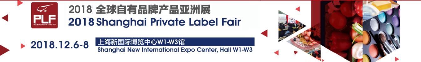 食品饮料展上海自有品牌展 上海OEM贴牌展