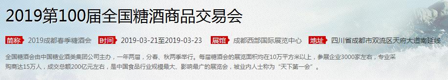 2019年成都糖酒会2019年食品饮料展2019年休闲食品展2019年进口食
