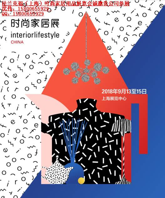 礼品家居展2018上海国际礼品家居用品展览会