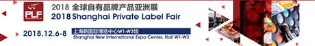 食品饮料展2018上海专业OEM工厂代加工展览会