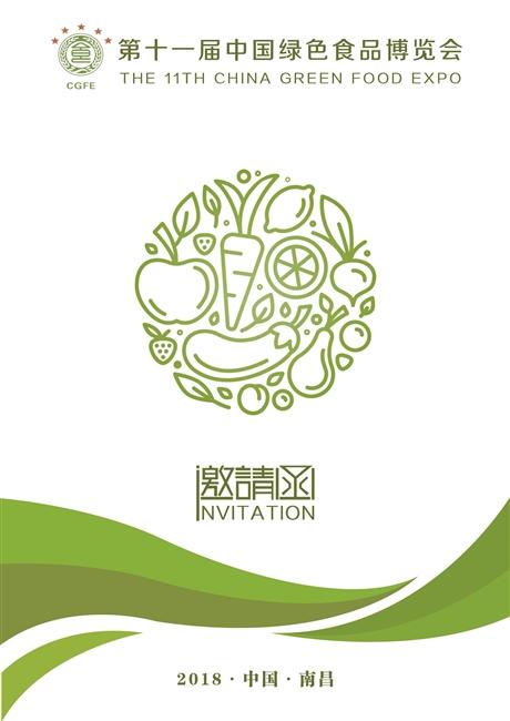 食品饮料展2018中国国际绿色食品展
