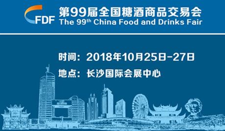 食品饮料展第99届全国糖酒商品交易会2018 长沙