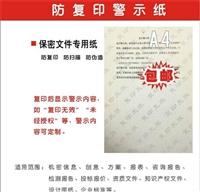 廊坊广阳区防扫描纸定做专业防伪
