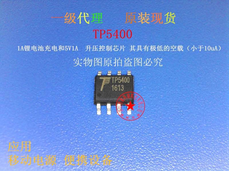 TP5400 二合一锂电池充电管理IC,5V,1A 升压控制IC芯片