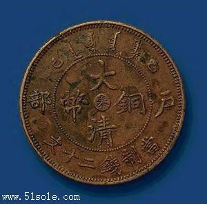 清朝钱币价值 值多少钱 快速出手