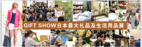 日本展2019东京礼品及消费品博览会Gift show