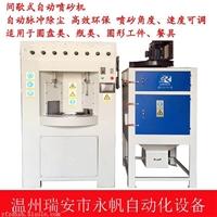 供应间歇式自动喷砂机,浙江喷砂机价格