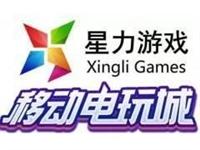 正版香港星力游戏平台