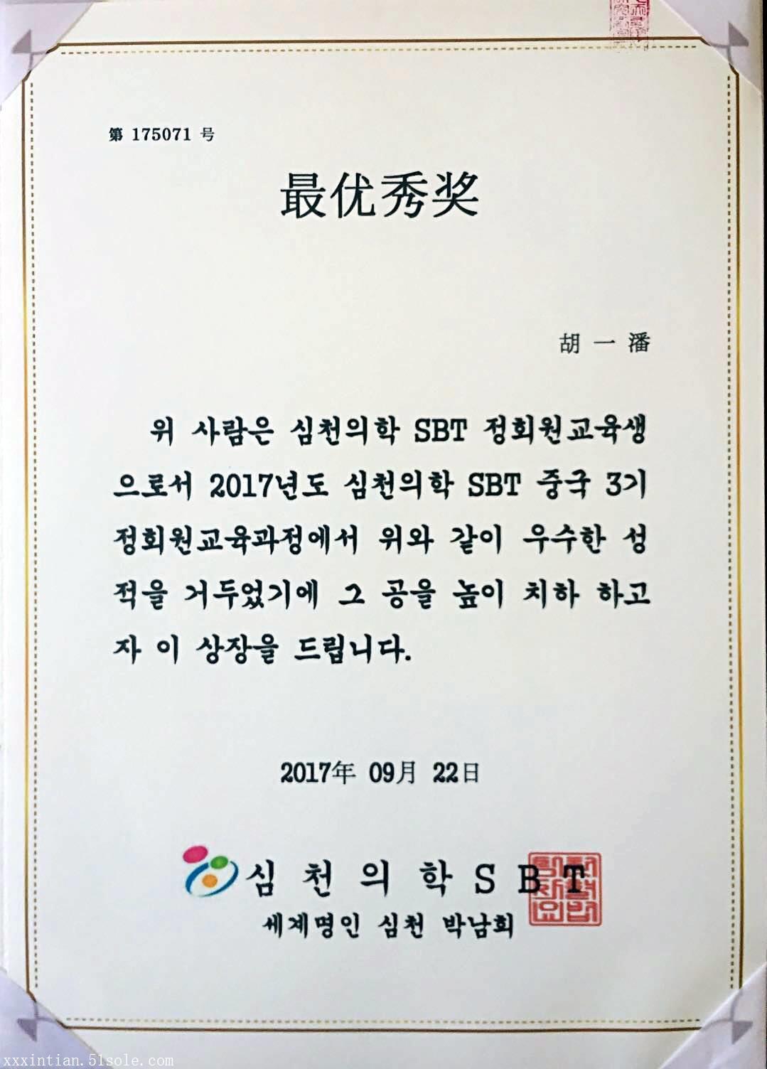 韩国心天泻血培训,优秀讲师胡一潘