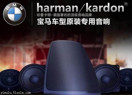 佛山南海壹伍陆宝马5系关于哈曼卡顿音响的安装