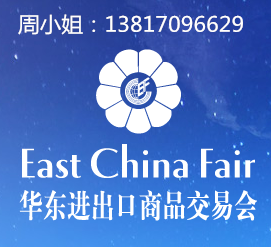 2019上海跨境电子商务展丨上海华交会