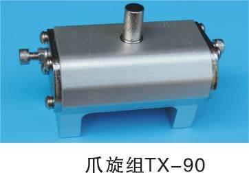 上海机械手配件机械手配件爪旋组TX-90度夹具旋转气缸