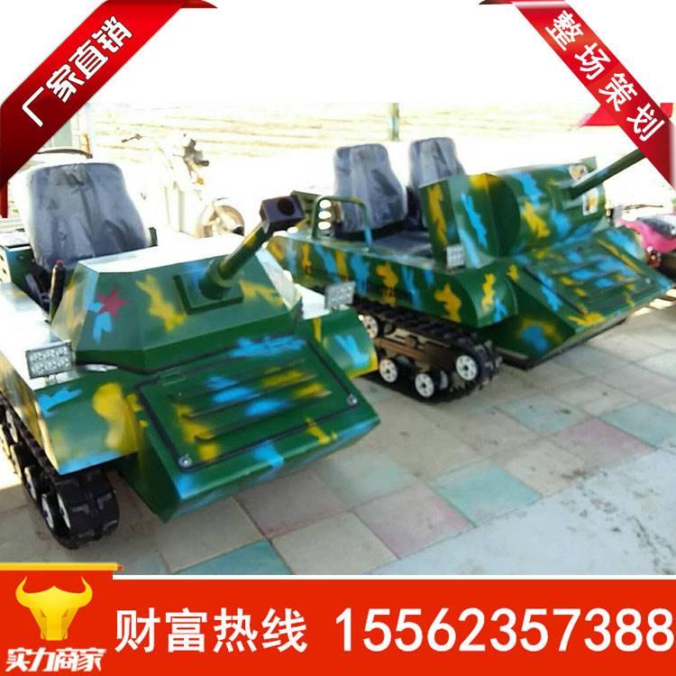 金耀大型油电混合游乐坦克车 儿童娱乐小坦克 仿真坦克