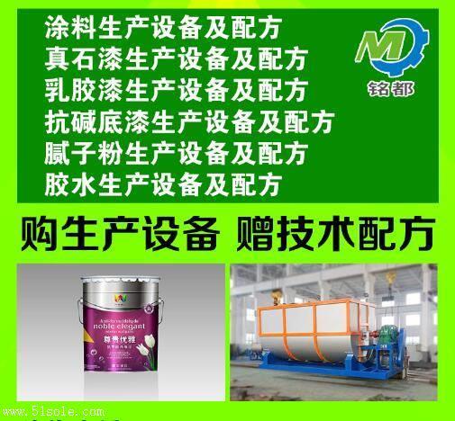 提供小中大型涂料设备,砂浆设备,腻子粉设备