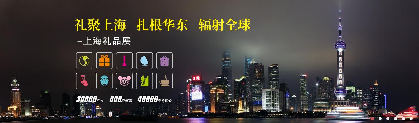 礼品家居展-上海国际礼品、赠品及家庭用品展2019