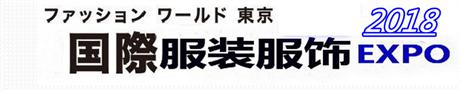 2019日本展2019日本东京服装服饰展览会