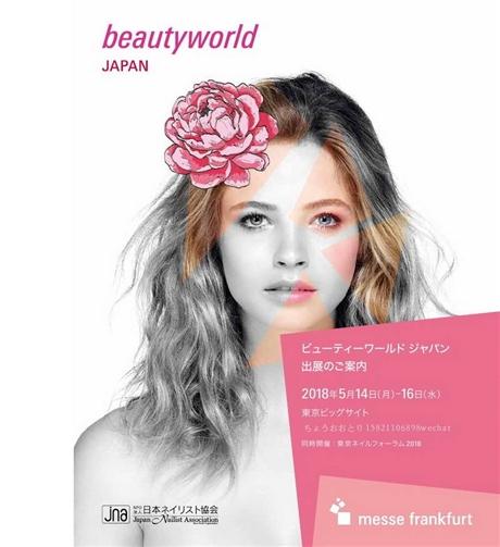 日本展2019年日本化妆品美发展览会