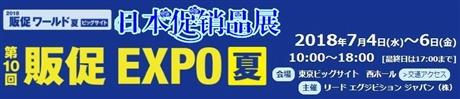 日本展2019日本sales promotion促销品展    日本东京促销品展
