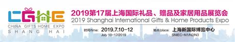 礼品家居展2019上海国际礼品家居用品展览会