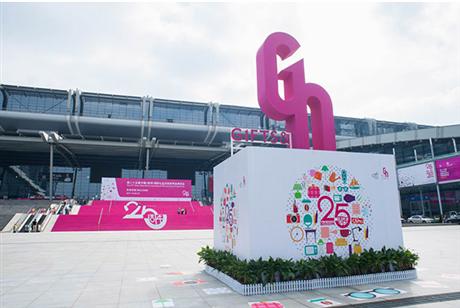 礼品家居展 展会说明  第39届北京国际礼品、赠品及家庭用品展览
