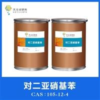 对二亚硝基苯 CAS:150-12-4 军工品质 现货供应