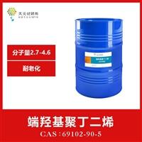 端羟基聚丁二烯 CAS:69102-90-5 品牌:天元化研所