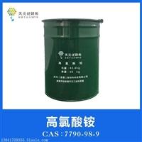 AP 高氯酸铵 氧化剂 天元 厂家直销