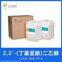 丁基亚胺二乙醇 现货 军工品质 量大从优 厂家直销 键合剂