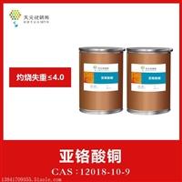 亚铬酸铜 催化剂 天元 厂家直销