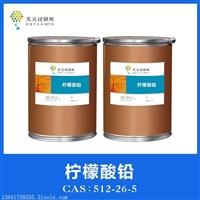 柠檬酸铅 催化剂 天元 厂家直销 军工品质