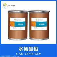 水杨酸铅 催化剂 工厂直销 军工品质