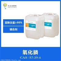 营口天元厂家直供三-1-2-甲基-氮-丙啶氧化膦