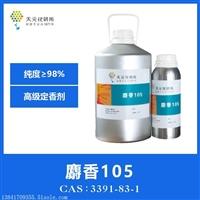 麝香105 定香剂 CAS 3391 83 1 天元