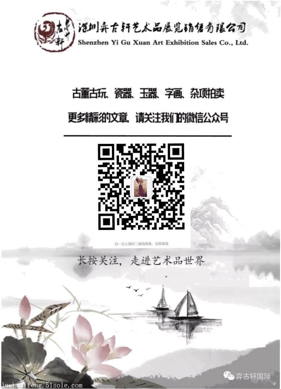 深圳弈古轩邮票拍卖市场价值高吗